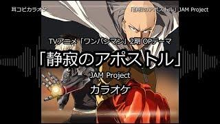 【耳コピ カラオケ】ワンパンマン2 OP 「静寂のアポストル」 JAM Project (off vocal)