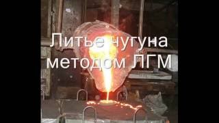 видео Сайт литейного завода чугунного литья