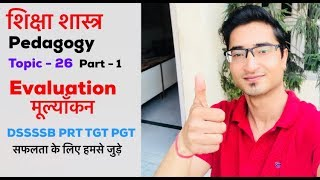 Evaluation Pedagogy Topic-26 Part - 1 for DSSSB PRT TGT PGT