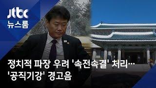 정치적 파장 우려 '속전속결' 처리…'공직기강' 경고음