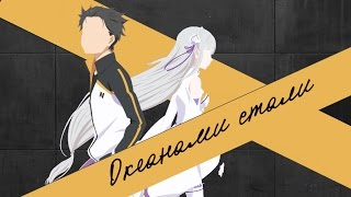【Re: Zero】Subaru and Emilia - Океанами стали..