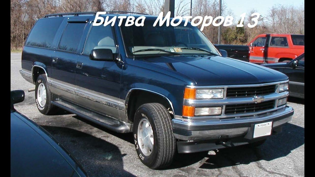 Suburban 1996 chevy suburban 1500 : Битва Моторов #13 Chevrolet Suburban 1996 GMT400 250 л.с - YouTube
