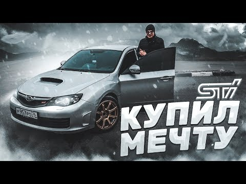 КУПИЛ МЕЧТУ - SUBARU IMPREZA WRX STI!