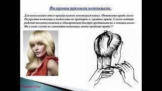 Приёмы  стрижек волос