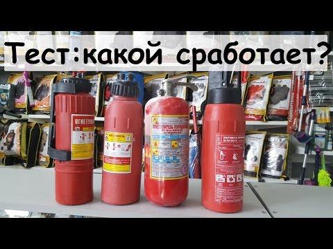 Тест огнетушителей. Какой огнетушитель выбрать в автомобиль? Мир авточехлов г. Орск
