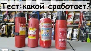 видео Как выбирать огнетушители?