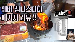 웨버(weber) 침니스타터 패키지 사용후기!! |역대…