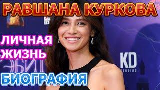 Равшана Куркова - биография, личная жизнь, муж, дети. Актриса сериала У нас во дворе 2 сезон