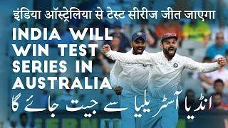 India will win Test Series in Australia? | Saqlain Mushtaq Show