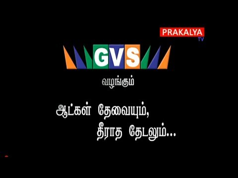 GVS JOBS LIVE SHOW - 288 WANTED in GARMENT INDUSTRY