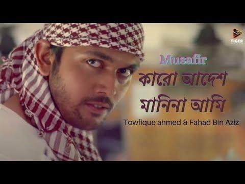 Download Karo Adesh Mani Na Ami (মুসাফির) By Towfique & Aziz. মুসাফির Musafir Bangla Song Lyrics This song