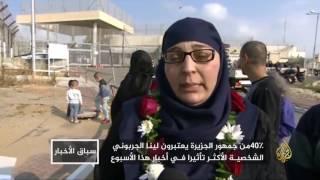 لينا الجربوني خارج الأسوار بعد 15 عاما من الأسر
