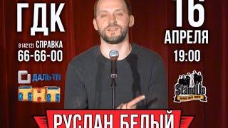 16.04.2016 АНОНС. РУСЛАН БЕЛЫЙ в Хабаровске