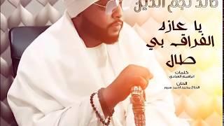 خالد نجم الدين -  يا عازه الفراق بى طال || أغاني سودانية 2017