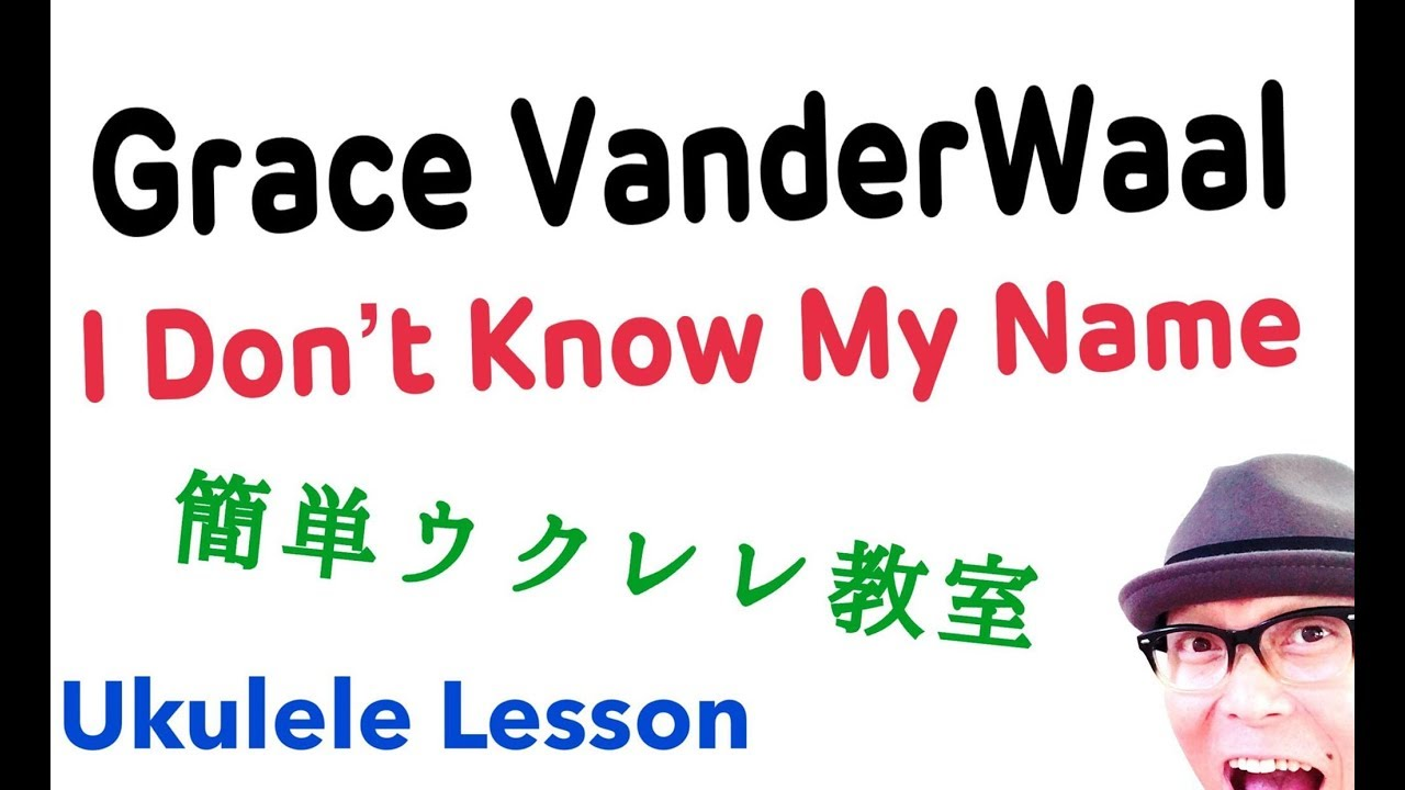 Grace VanderWaal / I Don't Know My Name【ウクレレ 超かんたん版 コード&レッスン付】Ukulele Lesson!!