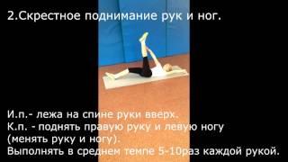 Комплекс ОФП для девочек 9-10 лет II ступени ГТО