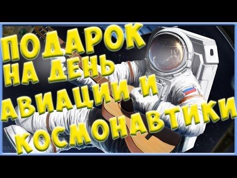 Что подарить на Всемирный день авиации и космонавтики?  Уникальные подарки на День космонавтики.