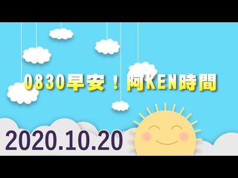 20201020【0830早安!阿KEN時間】KEN直播第62集~道瓊殺400點NQ殺192點。  該多多,該空空。。。。~早安專線 (04) 2291-4915