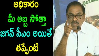 C Ramachandraiah Press Meet | Fires on Kodela shivaprasad | Cinema Politics