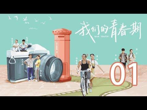 我们的青春期 01丨Our Youth 01(主演:曾淇 郭家豪 康宁)