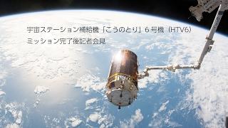 宇宙ステーション補給機「こうのとり」6号機(HTV6) ミッション完了後記者会見 前田真紀 検索動画 27
