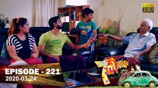 Hathe Kalliya | Episode 221 | 2020-03-24 Thumbnail