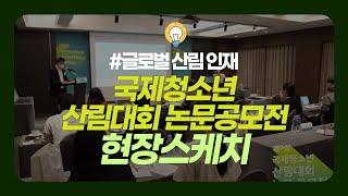 [#현장스케치] 제7회 국제 청소년 산림대회 논문공모전…