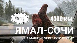 На машине через всю Россию! Ямал-Сочи. Часть 2.