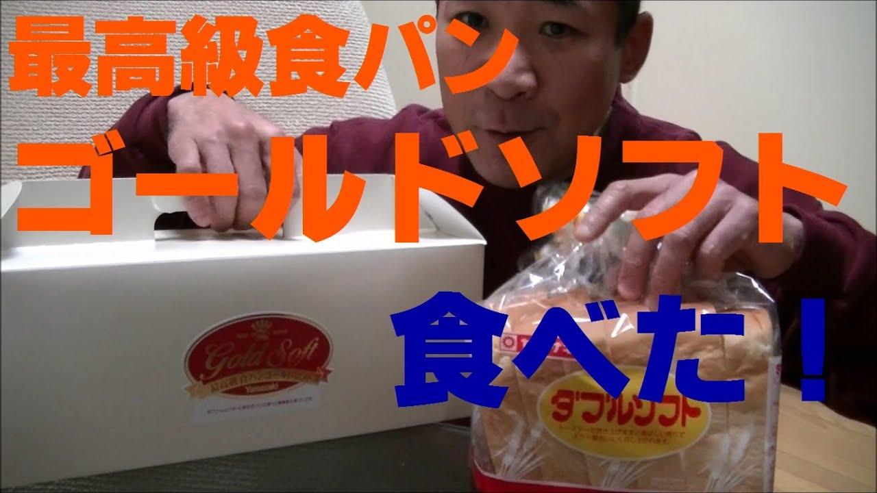 高級 食パン パン 山崎