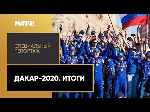 «Дакар-2020. Итоги». Специальный репортаж