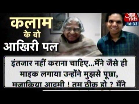 Bharat Ratna Dr. APJ Abdul Kalam's Last Moments
