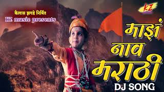 Maaz Nav Marathi Dj New Dj Rap Chatrapati Shivaji Maharaj Kailas Zagade Vishal Chavan