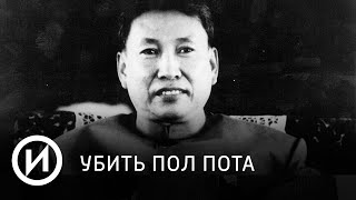 "Пол Пот | Телеканал ""История"""