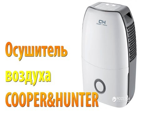 Осушник повітря COOPER&HUNTER CH-D008WD1-18LD