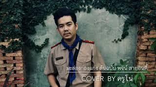มะล่องก่องแก่ง (ต้นฉบับ : พจน์ สายอินดี้)    Cover by ครูโน่  (เวอร์ชั่น Acoutic) แปลไทย