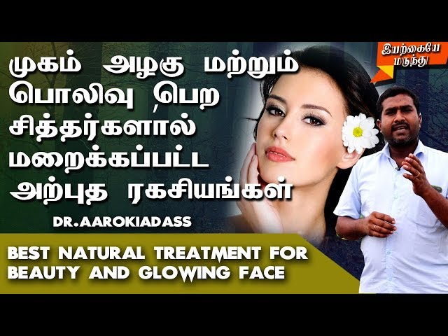 Face Glowing Natural Home Remedies Tamil | Face Whitening Home Remedies Tamil | Face Glowing Tips