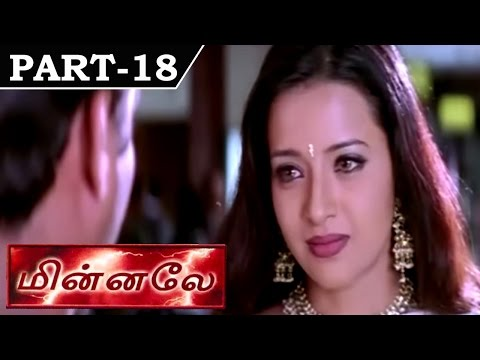 Minnale [ 2001 ] - Madhavan, Reemma Sen - Tamil Movie in Part 18 / 18