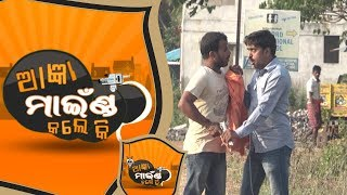 Aagyan Mind Kale ki Ep 69 22 May 2018 || Funny Videos - Odia Prank Show