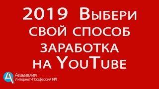 1 день. Практический онлайн-курс Реальные Деньги из YouTube - 11