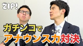 先輩後輩、男同士のガチンコ勝負第2弾! 先輩・平松アナと後輩・篠原アナ...