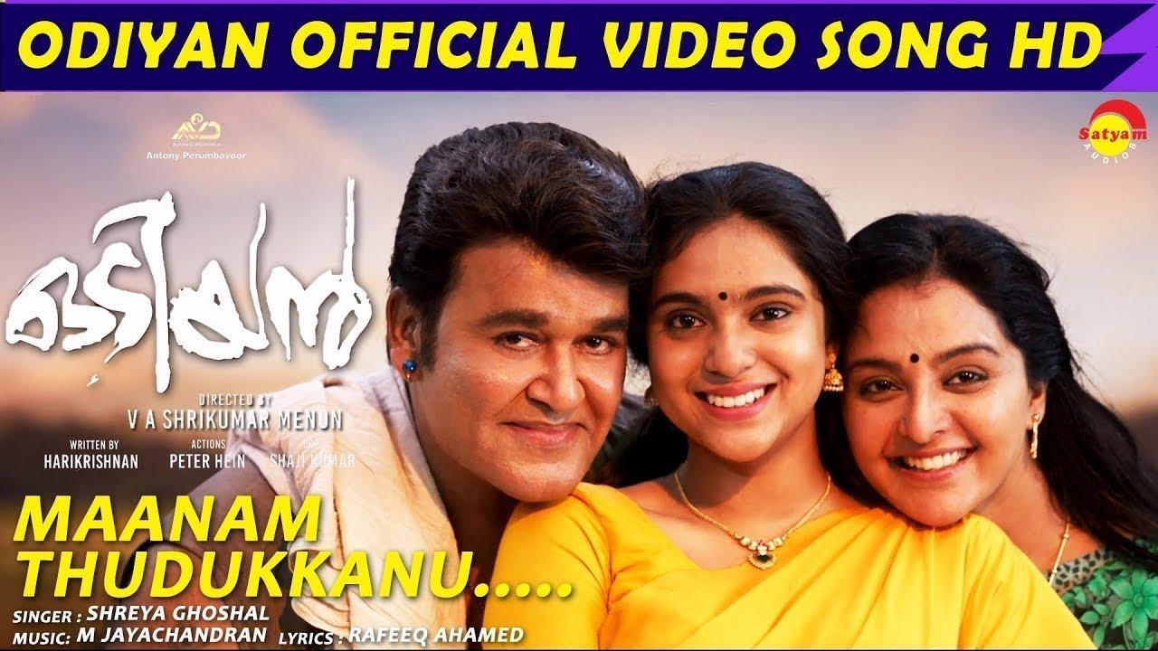 മാണിക്യനും പ്രഭയും പ്രേക്ഷകർക്ക് മുന്നിൽ |Maanam Thudukkanu | Odiyan Official Video Song Review