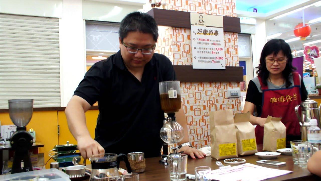 咖啡先生三民店賽風壺技藝分享會~15秒逼香煮法 - YouTube