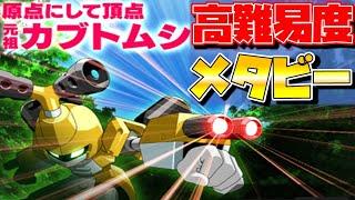 【メダロットS】高難易度ロボトル「メタビー」【攻略・編成】