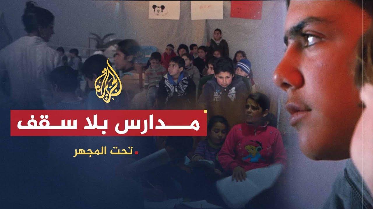 الجزيرة: تحت المجهر-مدارس بلا سقف