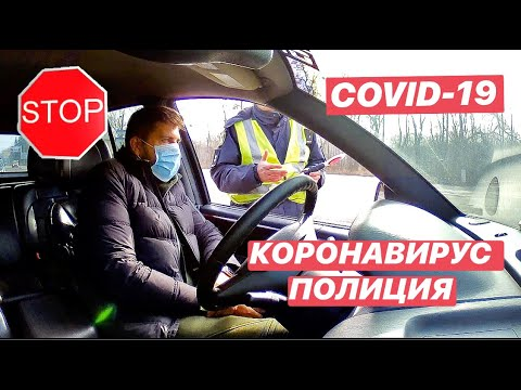 STOP Коронавирус Полиция БлокПост COVID 19