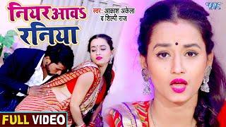 2021 में अब यही गाना बजेगा | Niyar Aawa Raniya | Aakash Akela | Bhojpuri New Song 2021