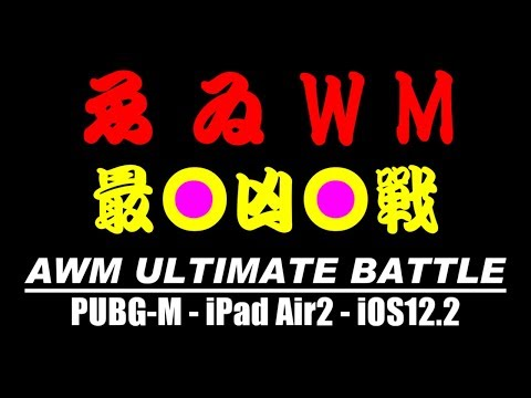 [PUBG MOBILE] AWMドン勝戰 - 最新(2019年4月) iOS12.2 [iPad Air2]