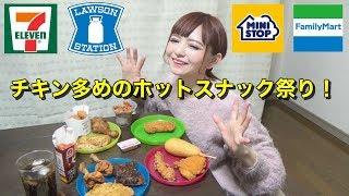 コンビニのホットスナックを食べまくる(●´ω`●)! thumbnail