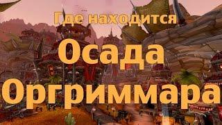 Где находится Осада Оргриммара (ОО)