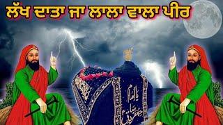   Qissa Sakhi Sarwar Lakh data Peer Ji    ਲੱਖ ਦਾਤਾ ਪੀਰ ਜੀ ਕਰਾਮਾਤ   Fakiri Rang   